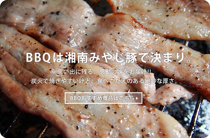 BBQは湘南みやじ豚で決まり。
