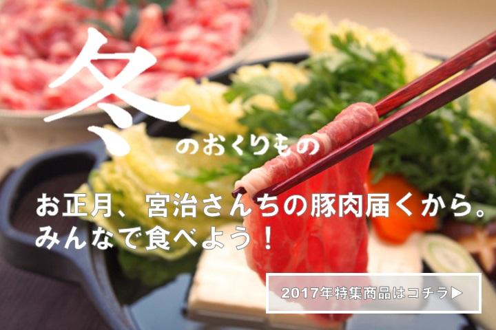 みやじ豚お歳暮特集2017